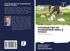 Bookcover of РУКОВОДСТВО ПО РАЗВЕДЕНИЮ ОВЕЦ В ТУНИСЕ