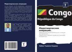 Bookcover of Миротворческие операции:
