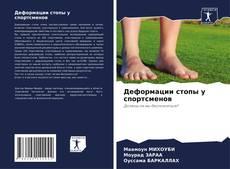 Portada del libro de Деформации стопы у спортсменов