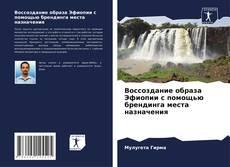Capa do livro de Воссоздание образа Эфиопии с помощью брендинга места назначения