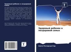 Bookcover of Здоровый ребенок в нездоровой семье