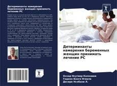 Buchcover von Детерминанты намерения беременных женщин принимать лечение РС