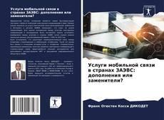 Bookcover of Услуги мобильной связи в странах ЗАЭВС: дополнения или заменители?