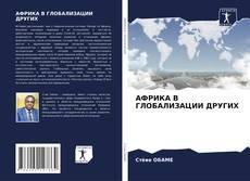 АФРИКА В ГЛОБАЛИЗАЦИИ ДРУГИХ的封面
