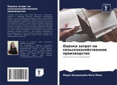Bookcover of Оценка затрат на сельскохозяйственное производство