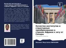 Bookcover of Качество институтов и структурные преобразования в странах Африки к югу от Сахары
