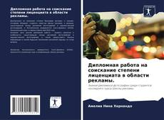 Copertina di Дипломная работа на соискание степени лиценциата в области рекламы.