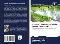 Buchcover von Влияние геометрии посадки и уровня азота на рис