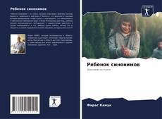 Bookcover of Ребенок синонимов