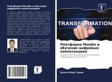 Платформа Moodle и обучение цифровым компетенциям kitap kapağı