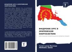 Copertina di ВНЕДРЕНИЕ UPFC В ЭРИТРЕЙСКОЙ ЭНЕРГОСИСТЕМЕ