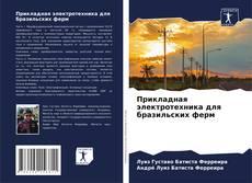 Buchcover von Прикладная электротехника для бразильских ферм