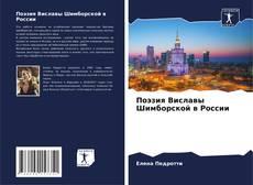 Copertina di Поэзия Виславы Шимборской в России