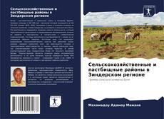 Обложка Сельскохозяйственные и пастбищные районы в Зиндерском регионе