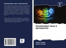 Buchcover von Асимметрия лица и ортодонтия