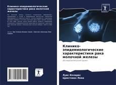 Buchcover von Клинико-эпидемиологические характеристики рака молочной железы