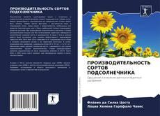 Buchcover von ПРОИЗВОДИТЕЛЬНОСТЬ СОРТОВ ПОДСОЛНЕЧНИКА