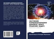 Buchcover von ОБУЧЕНИЕ КОМБИНАТОРНОМУ АНАЛИЗУ ЧЕРЕЗ РЕШЕНИЕ ЗАДАЧ