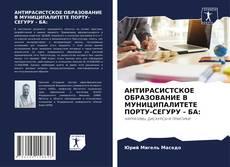 Buchcover von АНТИРАСИСТСКОЕ ОБРАЗОВАНИЕ В МУНИЦИПАЛИТЕТЕ ПОРТУ-СЕГУРУ - БА: