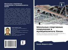 Bookcover of Школьные спортивные сооружения в муниципалитете Хихон