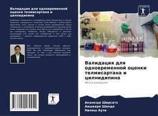 Обложка Валидация для одновременной оценки телмисартана и цилнидипина