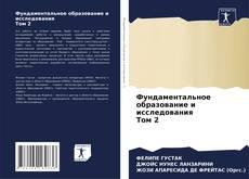 Bookcover of Фундаментальное образование и исследования Том 2