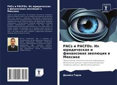 Buchcover von PACs и PACFDs. Их юридическая и финансовая эволюция в Мексике