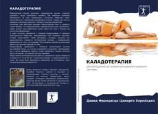 Bookcover of КАЛАДОТЕРАПИЯ