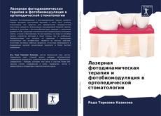 Bookcover of Лазерная фотодинамическая терапия и фотобиомодуляция в ортопедической стоматологии