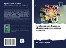 Bookcover of Необходимое базовое образование и система медресе