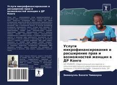 Bookcover of Услуги микрофинансирования и расширение прав и возможностей женщин в ДР Конго