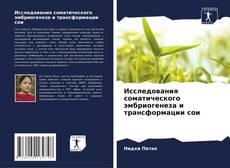 Portada del libro de Исследования соматического эмбриогенеза и трансформации сои