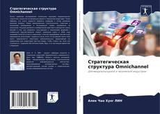 Copertina di Стратегическая структура Omnichannel