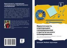 Bookcover of Идентичность корпорации: генерирование стратегического планирования