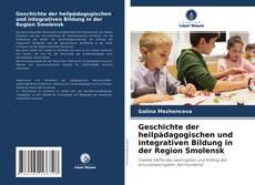 Borítókép a  Geschichte der heilpädagogischen und integrativen Bildung in der Region Smolensk - hoz