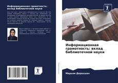 Информационная грамотность: вклад библиотечной науки kitap kapağı