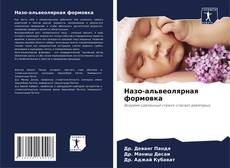 Buchcover von Назо-альвеолярная формовка