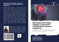 Bookcover of Врожденный порок сердца у детского стоматологического пациента
