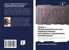Buchcover von Связи с общественностью как корпоративный инструмент управления изменениями