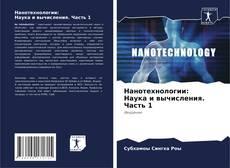 Bookcover of Нанотехнологии: Наука и вычисления. Часть 1