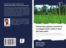 Различные уровни солености на прорастание семян и рост рассады риса kitap kapağı