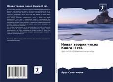 Обложка Новая теория чисел Книга II rel.