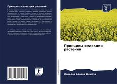 Bookcover of Принципы селекции растений