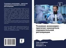 Bookcover of Тканевая инженерия - прототип заменителя пародонтальной регенерации