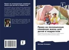 Bookcover of Право на полноценную семейную жизнь для детей и подростков