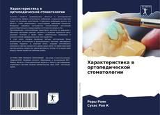 Bookcover of Характеристика в ортопедической стоматологии