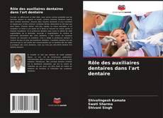 Rôle des auxiliaires dentaires dans l'art dentaire的封面