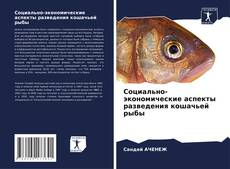 Обложка Социально-экономические аспекты разведения кошачьей рыбы