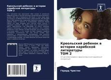 Bookcover of Креольский ребенок в истории карибской литературы ТОМ 2
