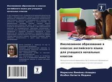 Capa do livro de Инклюзивное образование в классах английского языка для учащихся начальных классов